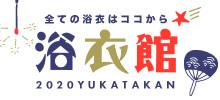 きもの町の浴衣特集~浴衣館~