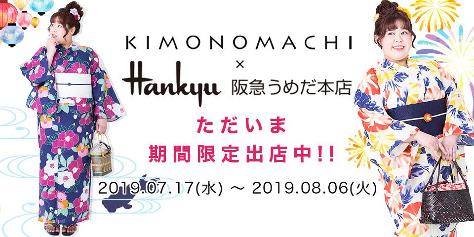 【阪急百貨店に出店中!】7月17日~8月6日まで、阪急うめだ本店に期間限定ショップを出店しております