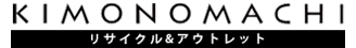 京都きもの町【リサイクル&アウトレット】