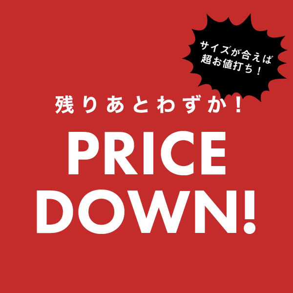 PRICE DOWN!