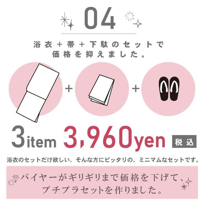 浴衣セット2020浴衣と帯の2点セットプチプラセット