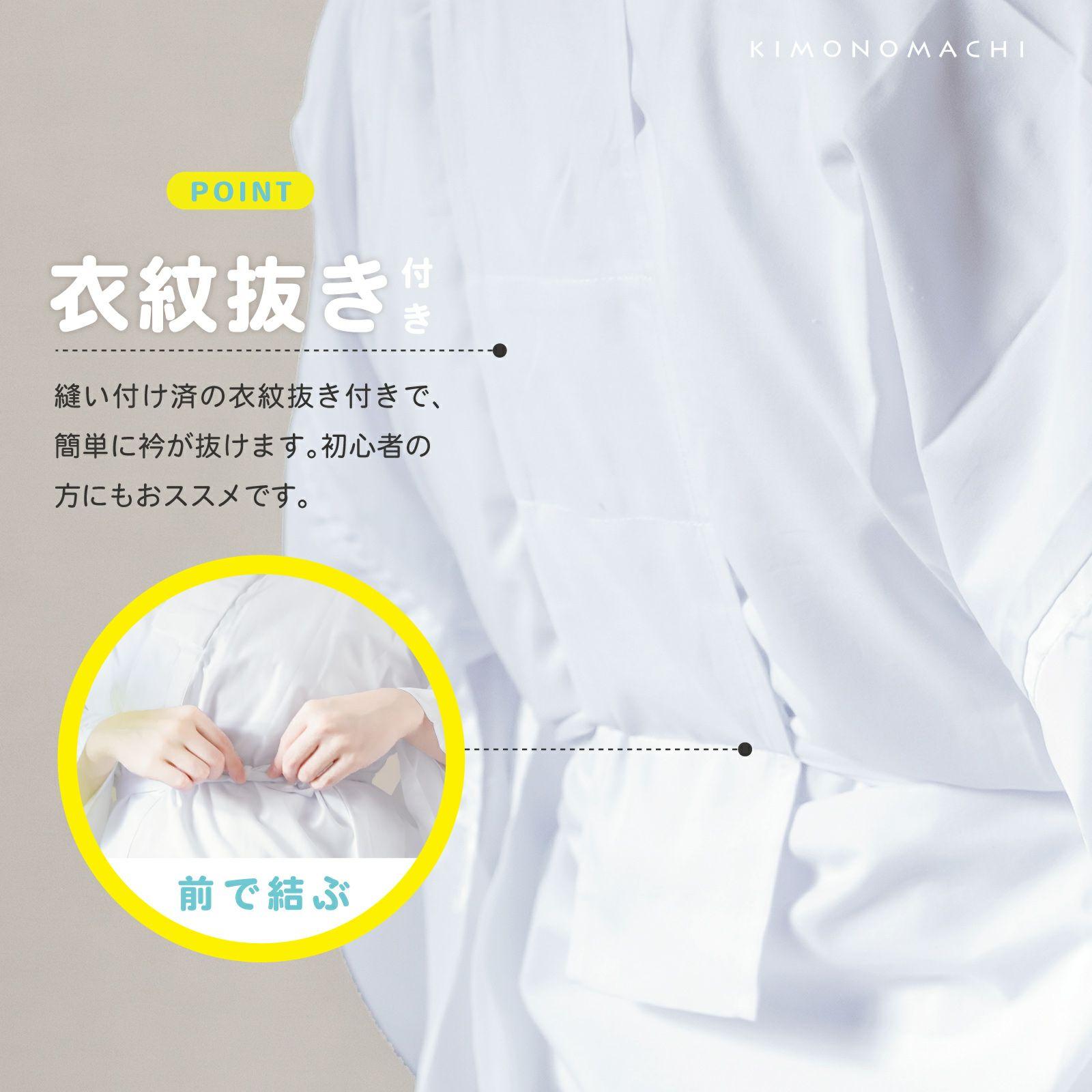 京都きもの町[本店] > 着付け用品 から探す |着物通販|留袖