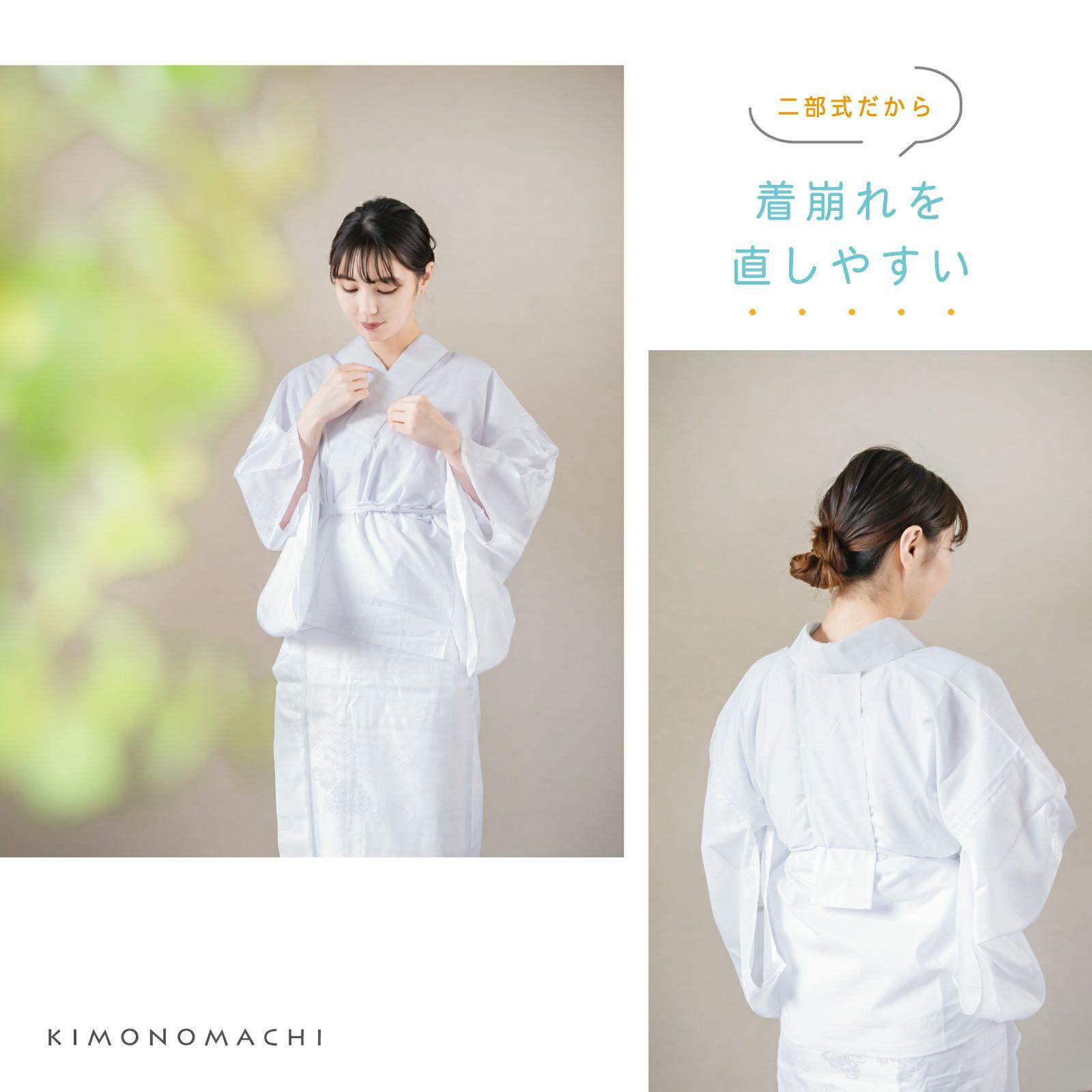 京都きもの町[本店] > 二部式襦袢 から探す |着物通販|留袖