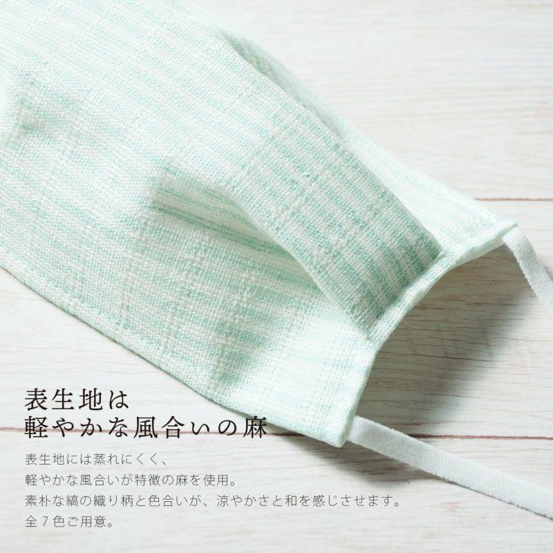 織物 マスク 小杉